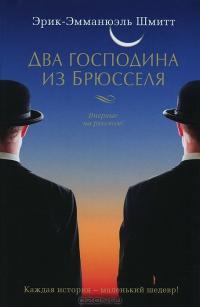 —качать книгу Два господина из Брюсселя