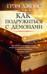 —качать книгу Как подружиться с демонами