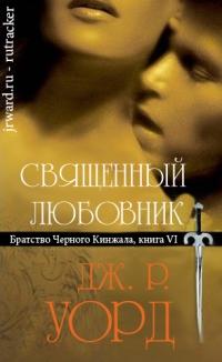 —качать книгу Священный любовник