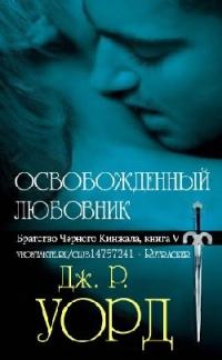 —качать книгу Освобожденный любовник