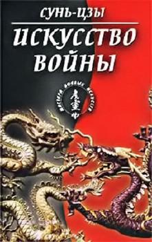 —качать книгу Искусство войны