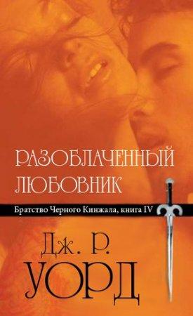 —качать книгу Разоблаченный любовник