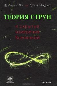 Теория струн и скрытые измерения Вселенной