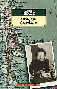 —качать книгу Остров Сахалин