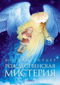 —качать книгу Рождественская мистерия