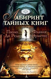 —качать книгу Лабиринт тайных книг