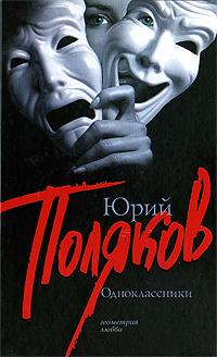 —качать книгу Одноклассники