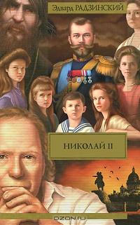 —качать книгу Николай II