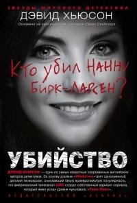 —качать книгу Убийство. Кто убил Нанну Бирк-Ларсен?