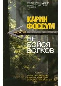 —качать книгу Не бойся волков