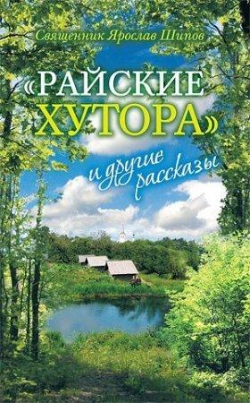 —качать книгу Райские хутора и другие рассказы