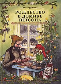 —качать книгу Рождество в домике Петсона