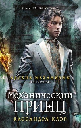 —качать книгу Механический принц