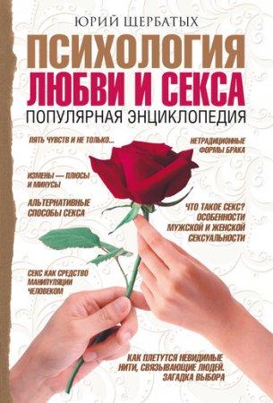 —качать книгу Психология любви и секса. Популярная энциклопедия