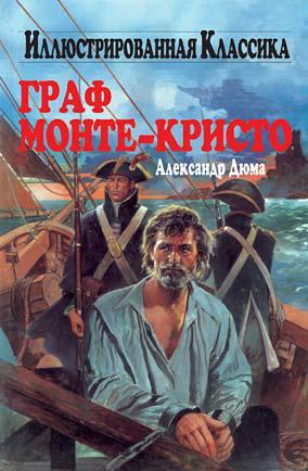 —качать книгу Граф Монте - Кристо