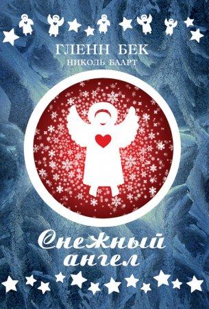 —качать книгу Снежный ангел