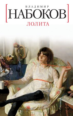 —качать книгу Лолита