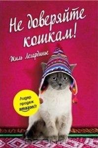 —качать книгу Не доверяйте кошкам!