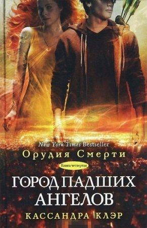 —качать книгу Город падших ангелов