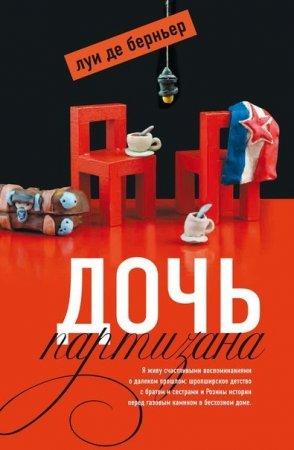—качать книгу Дочь партизана