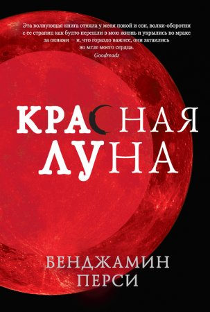 —качать книгу Красная луна