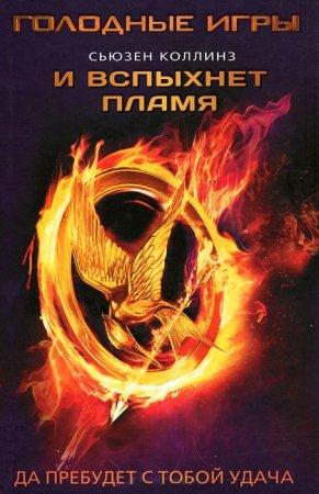 —качать книгу И вспыхнет пламя