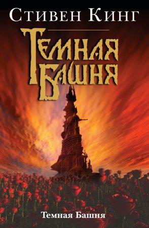 —качать книгу Темная Башня