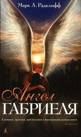 —качать книгу Ангел Габриеля