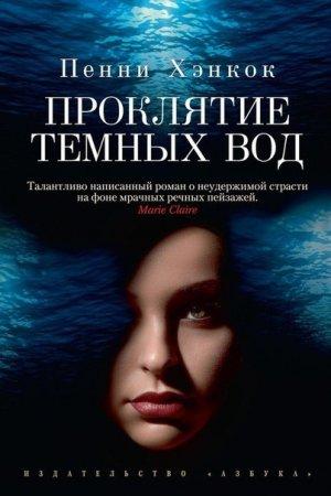 —качать книгу Проклятие темных вод