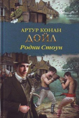 —качать книгу Родни Стоун