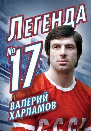 —качать книгу Валерий Харламов. Легенда №17