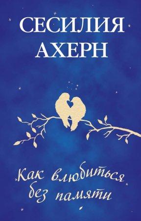 —качать книгу Как влюбиться без памяти