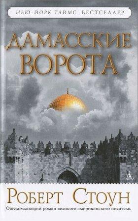 —качать книгу Дамасские ворота