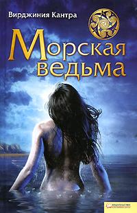 —качать книгу Морская ведьма