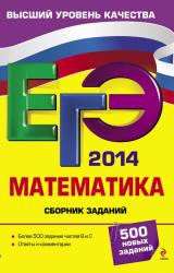 —качать книгу Сборник заданий егэ 2014 по математике