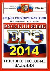 —качать книгу Типовые тестовые задания егэ 2014 по русскому языку