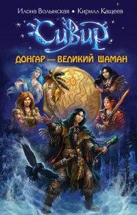 Донгар – великий шаман