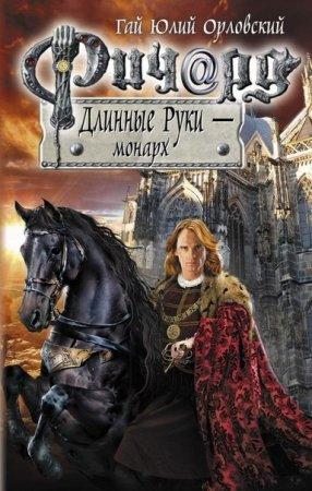 —качать книгу Ричард Длинные Руки – монарх