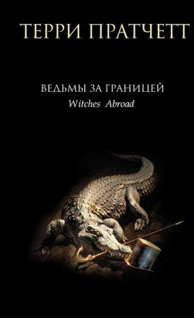 —качать книгу Ведьмы за границей