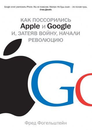 —качать книгу Как поссорились Apple и Google и, затеяв войну, начали революцию