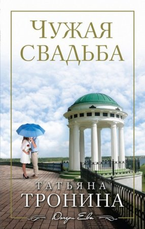 —качать книгу Чужая свадьба