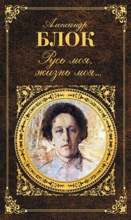 —качать книгу Русь моя, жизнь моя…