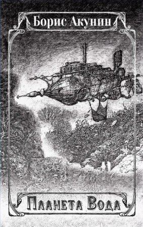 Планета Вода (сборник)