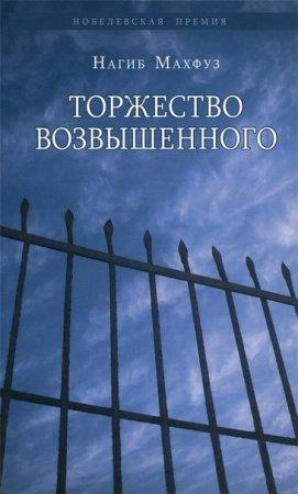 —качать книгу Торжество возвышенного