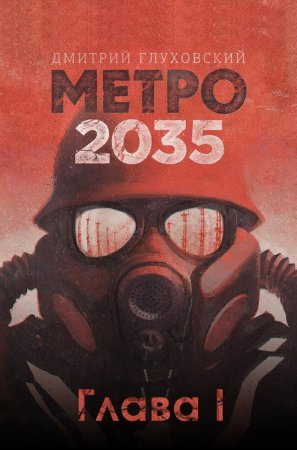 Метро 2035. Глава 1
