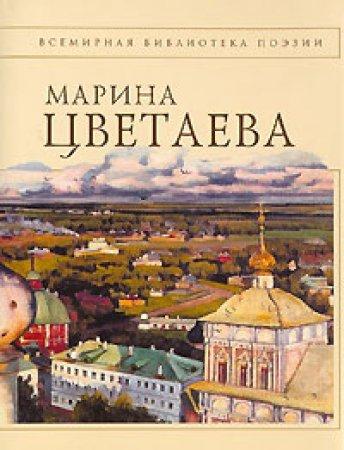 Полное собрание стихотворений Марины Цветаевой