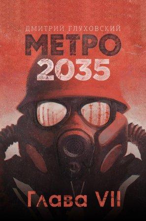 —качать книгу Метро 2035. Глава 7