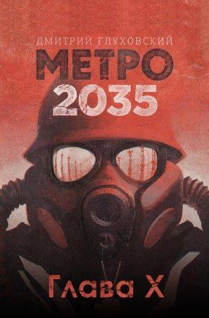 Метро 2035. Глава 10