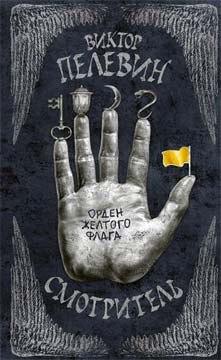 Смотритель. Книга 1. Орден желтого флага