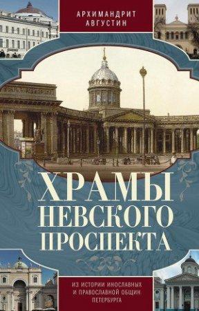 Храмы Невского проспекта